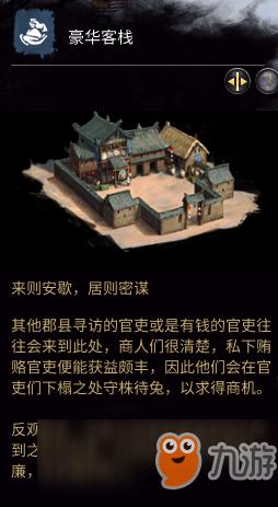 《全面战争:三国》豪华客栈相关介绍