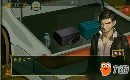 《密室逃��^境系列7印加古城》第四�P怎么�^第四�P通�P方法