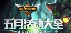 《LOL》9.11夺萃之镰女警玩法介绍