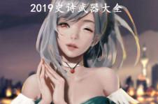 《DNF》2019周年庆异端审判者技能改版介绍