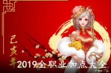 《DNF》2019周年庆战线佣兵技能改版介绍