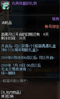DNF6月12日熊猫具体位置在哪