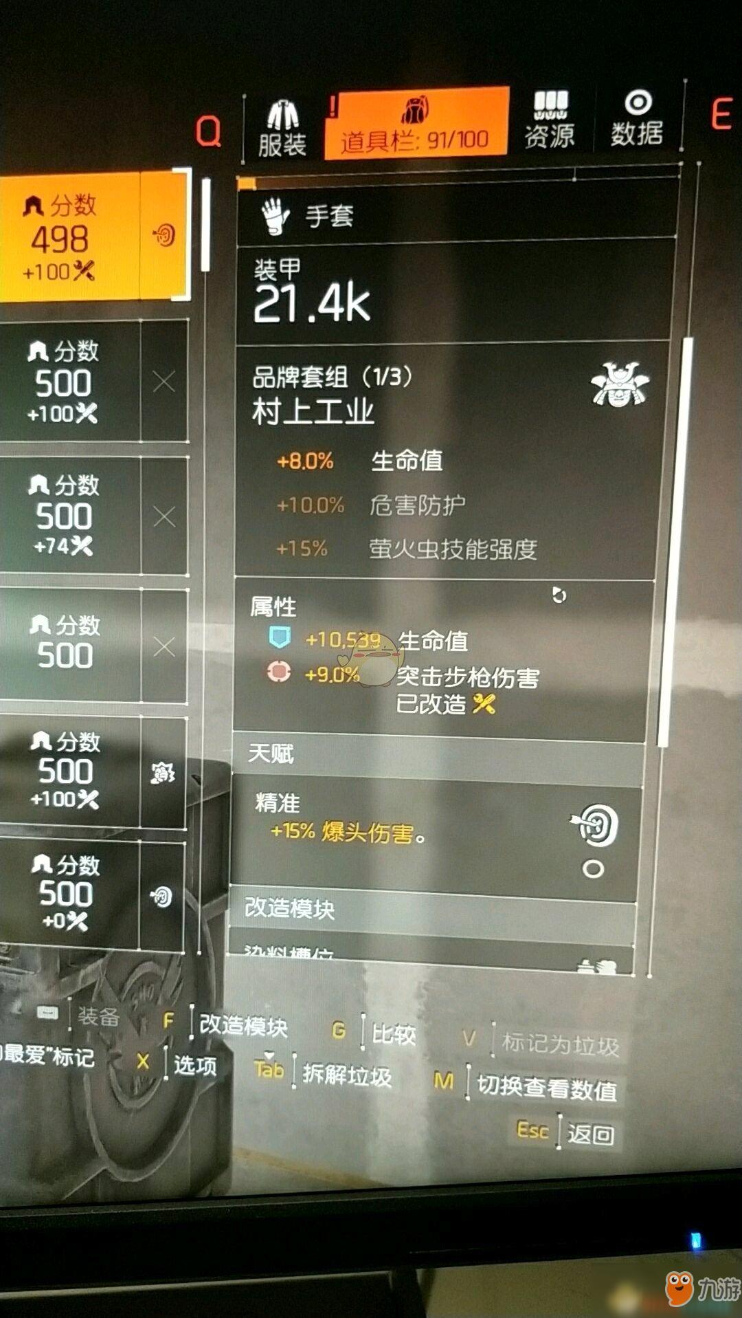 《全境封锁2》最强毕业火体ar配装指南