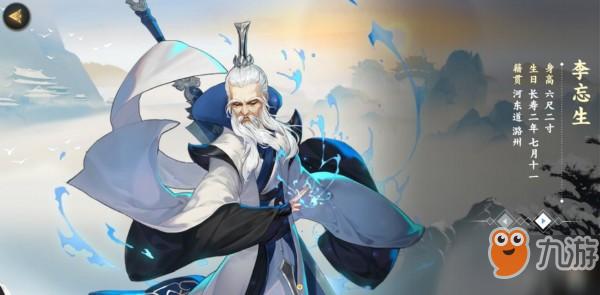 剑网3指尖江湖李忘生怎么玩 使用攻略