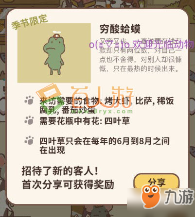 《动物餐厅》四叶草有什么作用 四叶草作用介绍