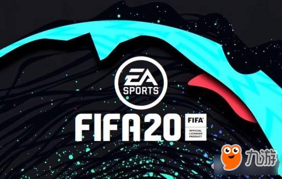 《FIFA20》什么时候出发售发售时间介绍