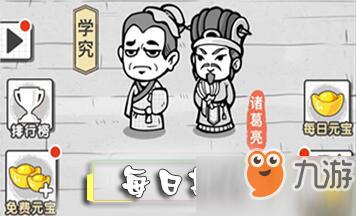 成语招贤记答案258关