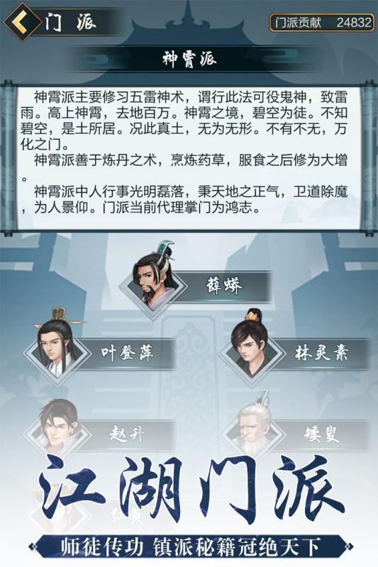玄元剑仙游戏截图