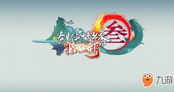 ���W3指尖江湖�o�首徒洛�L玩法攻略