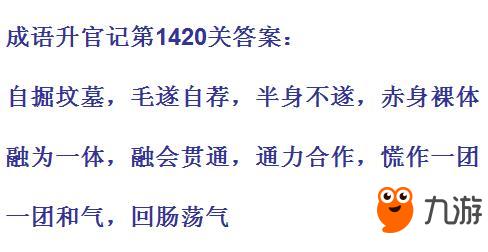 成语升官记太上皇第1420关答案 成语小秀才答案大全