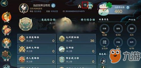 剑网3指尖江湖心悦会员礼包领取方法