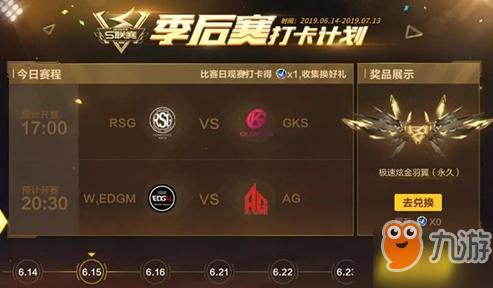 QQ飞车手游季后赛打卡计划活动玩法介绍