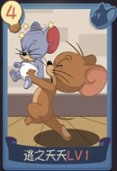 猫和老鼠手游泰菲知识卡选择搭配