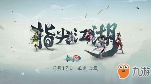 《剑网3指尖江湖》侠义值怎么获