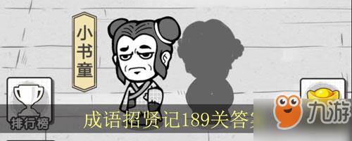 成语招贤记第189关怎么填?