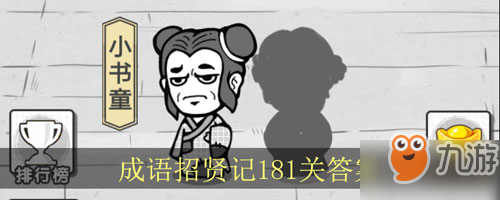 成语招贤记第181关怎么填?