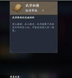 《流星蝴蝶剑》手游武林秘籍有什么用 武林秘籍怎么获得
