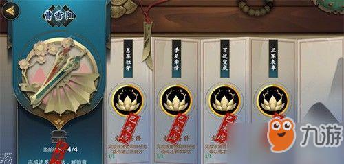 《剑网3:指尖江湖》必须要领的奖励,虽然不多,但聊胜于无吧!
