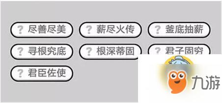 <a id='link_pop' class='keyword-tag' href='http://www.9game.cn/cyxxc/'>成语小秀才</a>640关答案
