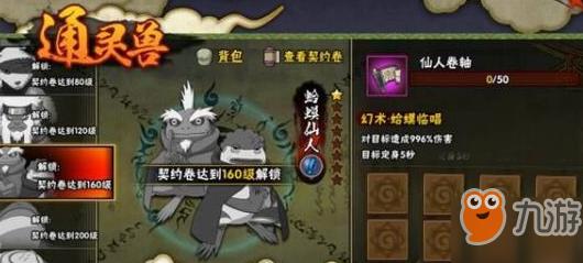 火影忍者OL手游最强通灵兽蛤蟆仙人属性介绍