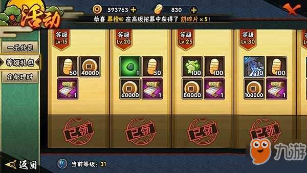 火影忍者OL手游大量金币获得方法