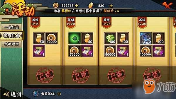 火影忍者OL手游大量金币怎么获得-大量金币获得方法