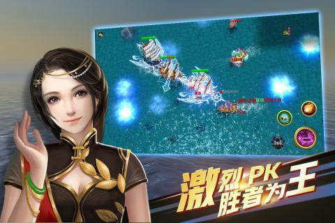 航海纷争游戏截图