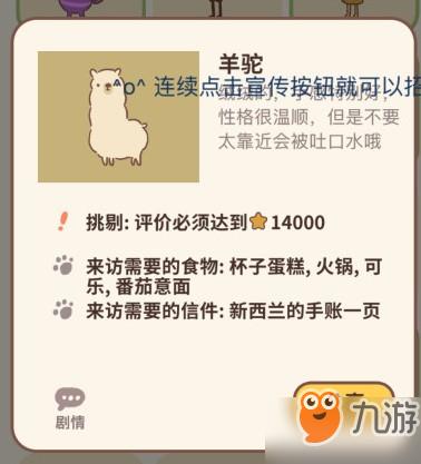 动物餐厅羊驼如何来访?
