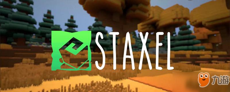 《Staxel》丝绸怎么获得 丝绸获取方法