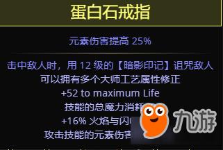 《流放之路》3.7处刑冰旋风开荒BD推荐