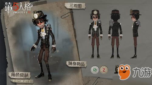 第五人格勘探员鼹鼠先生怎么得 皮肤好看吗
