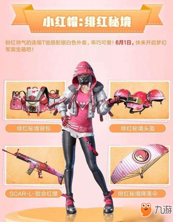 和平精英绯红秘境套装怎么得?绝版绯红秘境套装获取方法[图]
