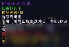 魔兽世界8.2锈栓抵当军名望兑换物品大年夜全