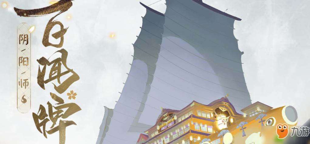 《阴阳师百闻牌》在什么时间公测 游戏公测时间介绍