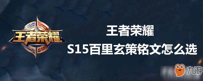 王者荣耀S15百里玄策铭文怎么搭配 百里玄策铭文搭配方法