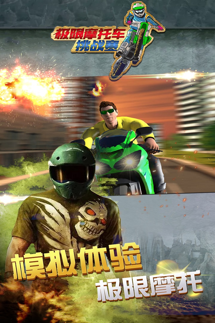 极限摩托车挑战赛好玩吗 极限摩托车挑战赛玩法简介