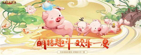 萌猪趣斗欢乐一夏!《大话西游》暑期活动热力开启