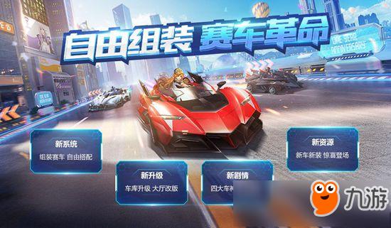 QQ飞车手游7月11日更新问题汇总 版本更新FAQ