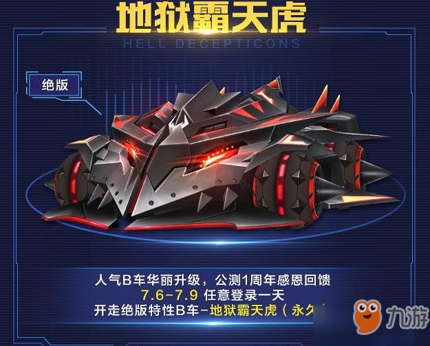 QQ飞车手游 地狱霸天虎如何改装 B车地狱霸天虎改装推荐