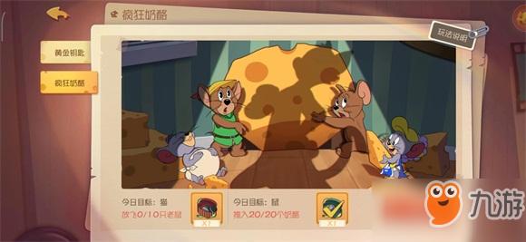 猫和老鼠手游休闲玩法疯狂奶酪赛玩法介绍