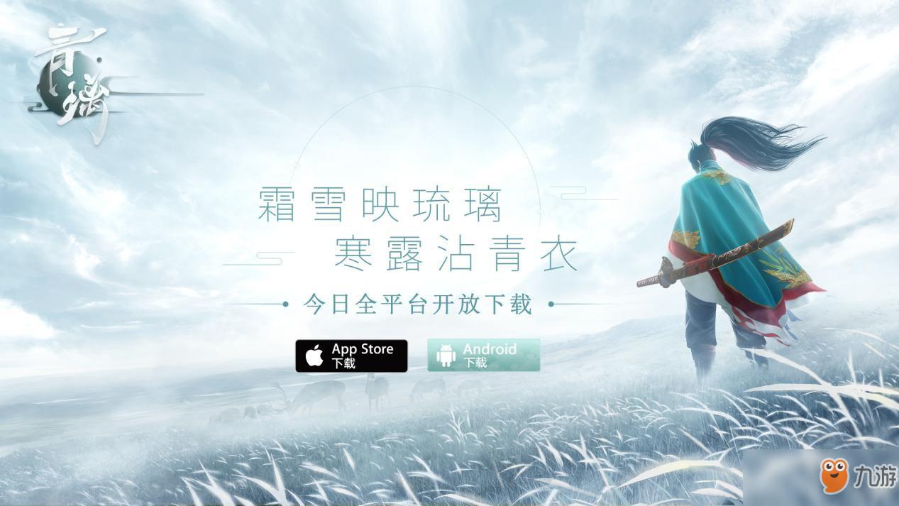《青璃》安卓免费下载地址 游戏正式公测时间