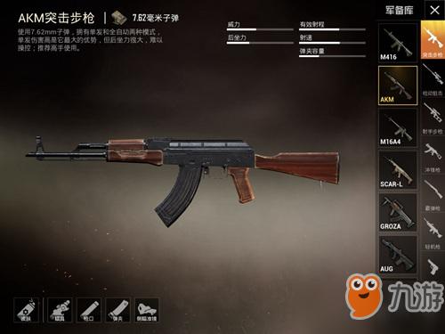 和平精英团队竞技AKM+M762组合怎么样