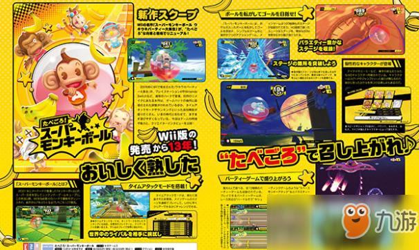 世嘉名作新篇超等猴子球将至!10月31日上岸NS/PS4平台