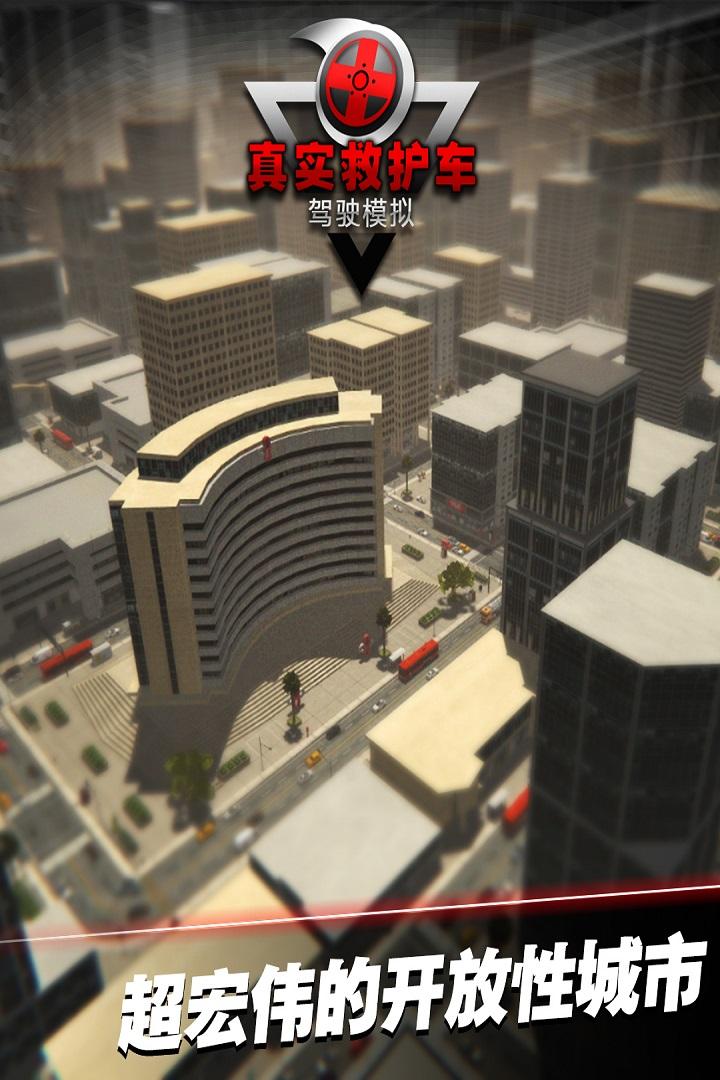真实救护车驾驶模拟好玩吗 真实救护车驾驶模拟玩法简介