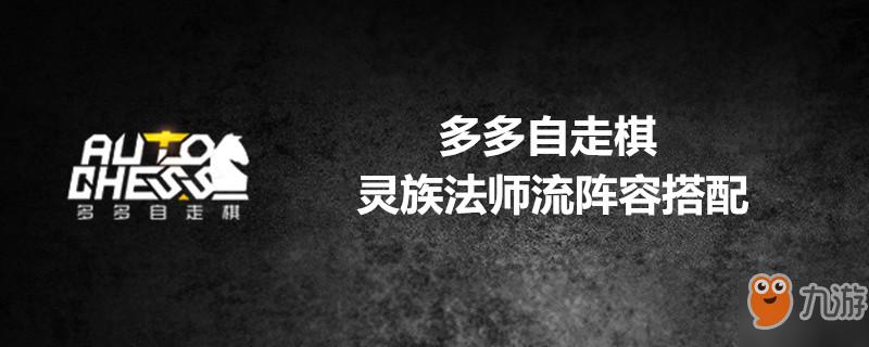 多多自走棋灵族法师流怎么玩 灵族法师流阵容搭配详解