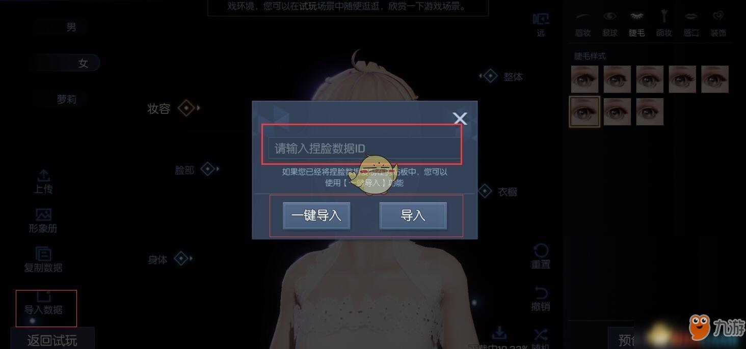 《龙族幻想》大眼萌妹捏脸数据