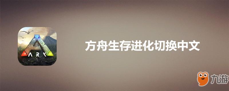 方舟生存进化切换中文