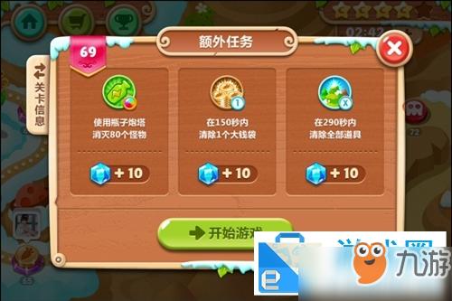 保卫萝卜2沙漠主题第七十二关怎么玩 第七十二关玩法攻略