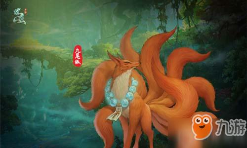 《问道手游》九尾狐厉害吗九尾狐宠物获得以及属性介绍