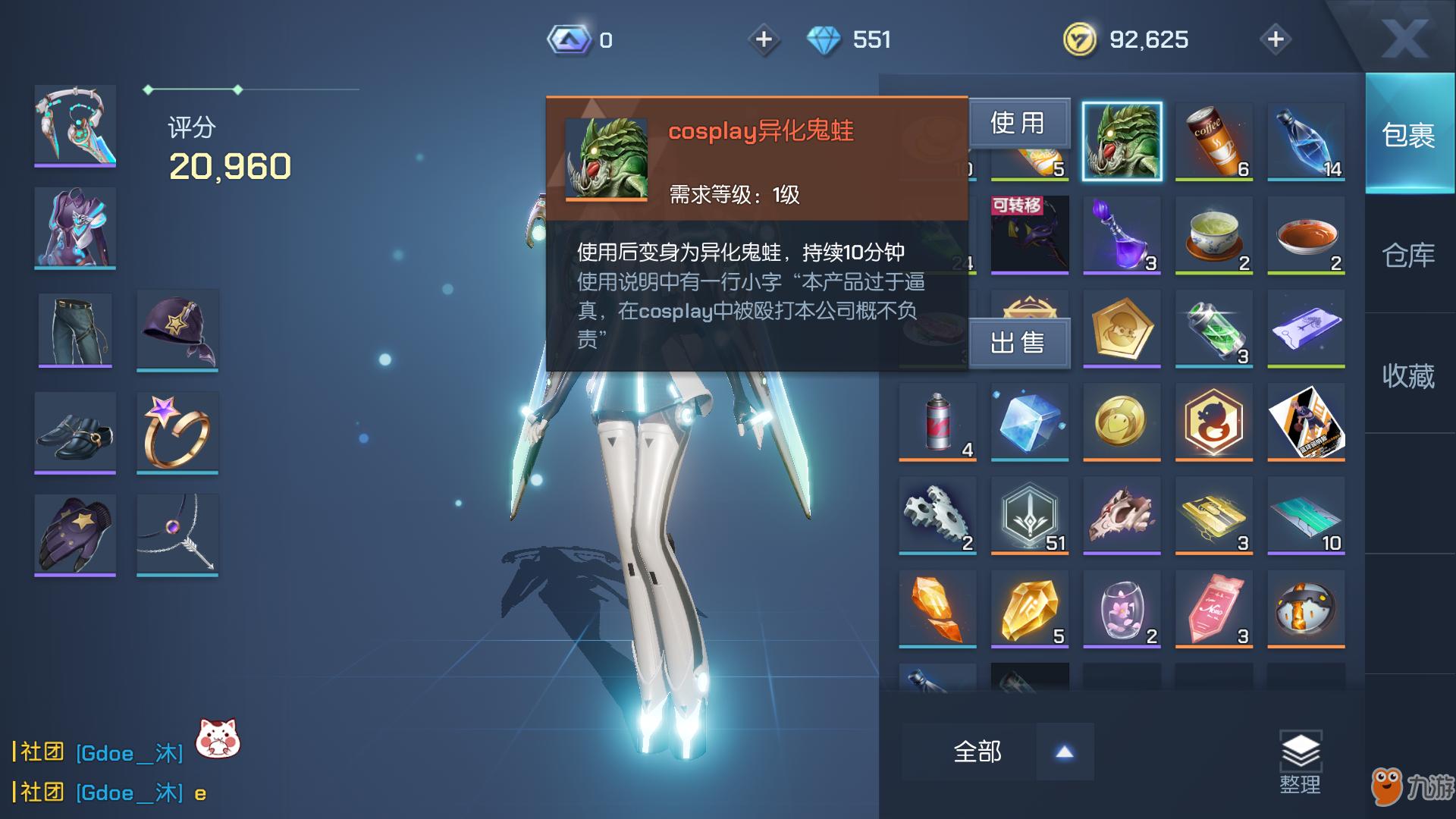 龙族幻想cosplay异化鬼蛙作用介绍